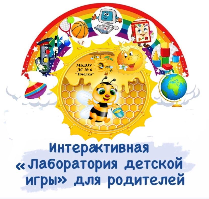 Лаборатория детской игры